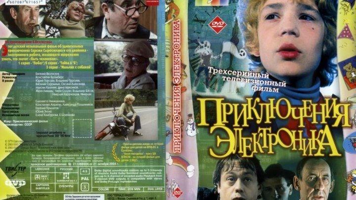 """К/Ф """" Приключения Электроника """" (3 серии ) 1979 г. Жанр: Детский, Приключения"""