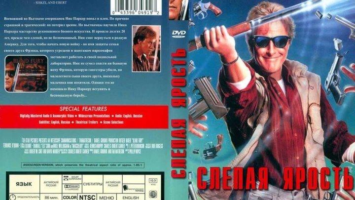 Слепая ярость (1989) Боевик.