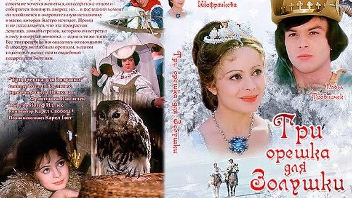 """К/Ф """" Три орешка для Золушки """" (1973) Чехословакия, Германия."""