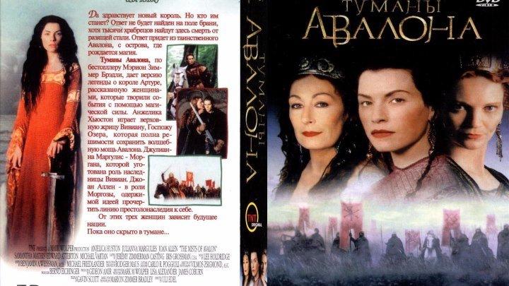 "К/Ф "" ТУМАНЫ АВАЛОНА "" /THE MISTS OF AVALON / 2001(12+) США. Фэнтези"