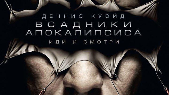 18+ Horsemen 2008 триллер, драма, криминал, детектив