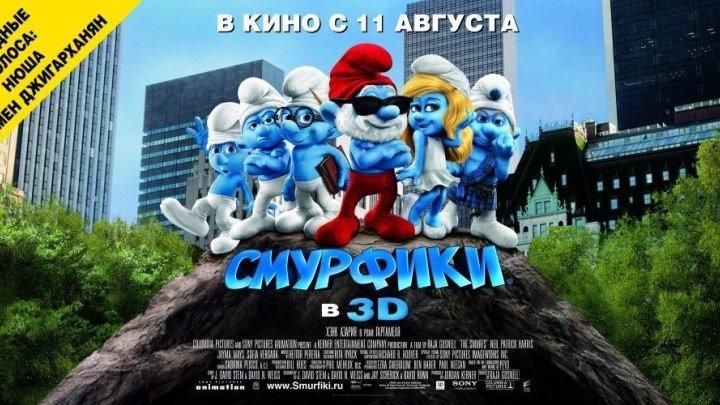 Смурфики HD(кинокомедия)2011 (0+)