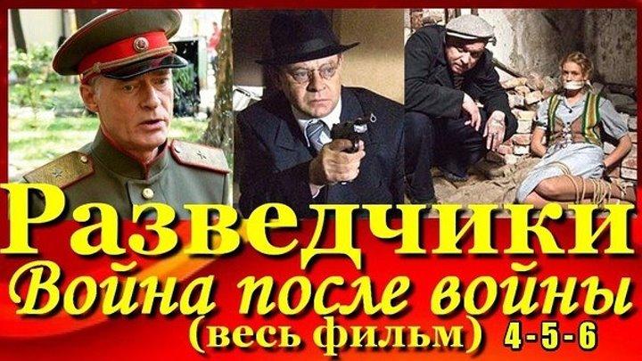 ,,Разведчики ..война после войны..,, 4-5-6 серии. Военный HD+