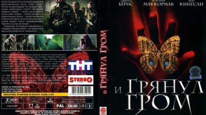 И грянул гром (2005) Фантастика, Боевик,