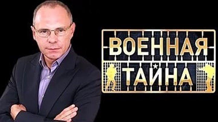 Военная тайна с Игорем Прокопенко (17.03.2018) © РЕН ТВ