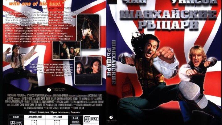 Джеки Чан ,, Шанхайские...рыцари,,(2003)Боевик,
