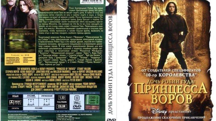 ,,Дочь...Робин...Гуда:.Принцесса...Воров,, (2001) Боевик,