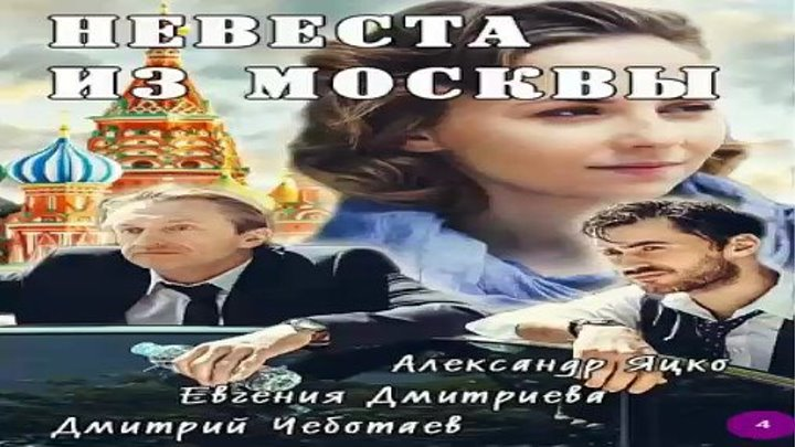 Невеста из Москвы, 2016 год, фильм целиком (мелодрама)