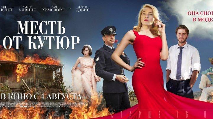 ,,Месть...от...кутюр,, (2015) Драма.