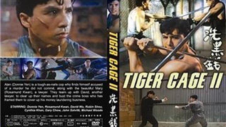 (1990),,Клетка...тигра,, 2 (Донни Йен,)Боевик
