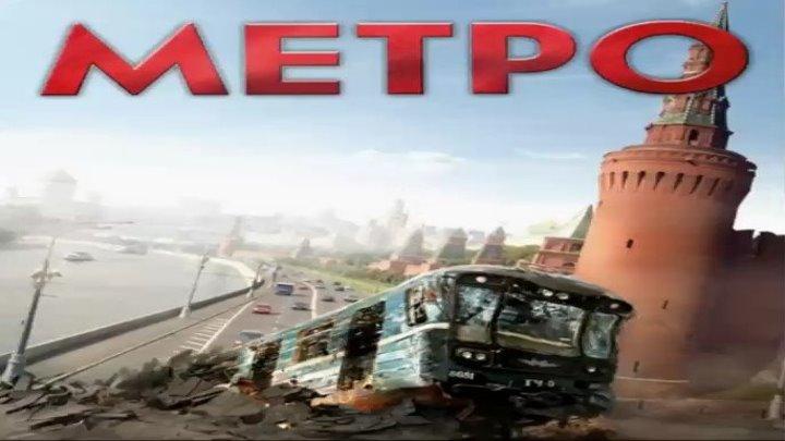 Метро (фильм-катастрофа, драма)