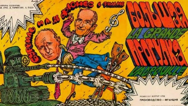 Большая прогулка (военно-приключенческая комедия с Луи де Фюнесом и Бурвилем)   Франция-Великобритания, 1966