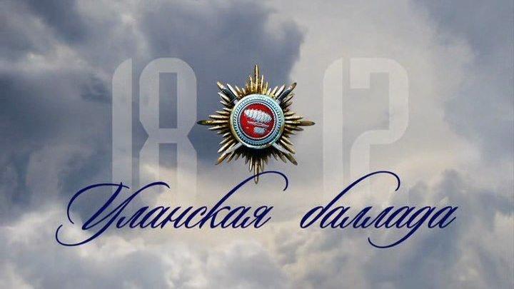 """"""" 1812. Уланская баллада """" ( историч . фильм ) 2012 Г ."""