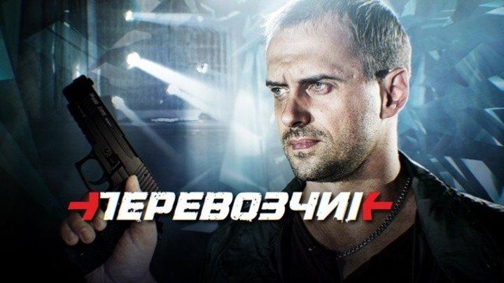Перевозчик (2016: боевик, детектив) 01 ~ 04 Серия из 16
