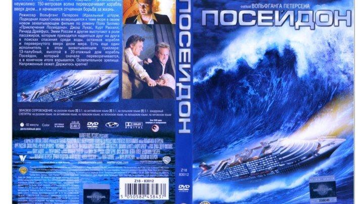 Посейдон 2006. HD.