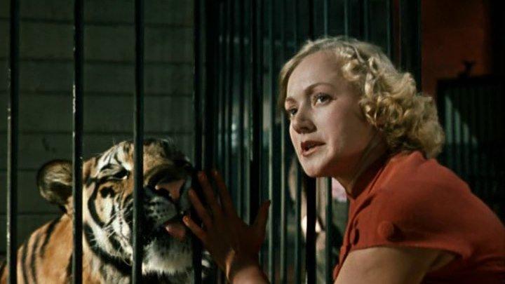 Укротительница Тигров. (1954)