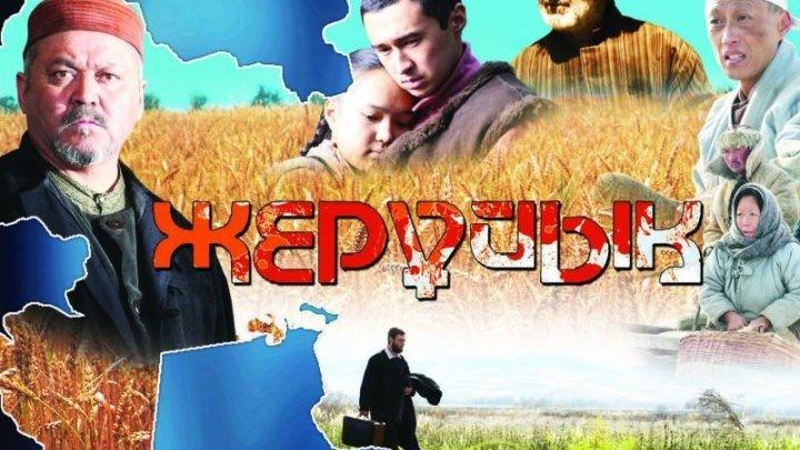 Земля обетованная / Земля людей (Казахстан 2011) Драма, Исторический