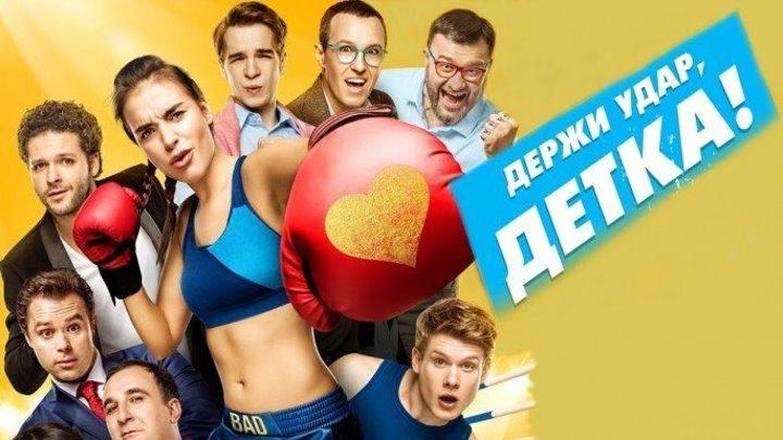 ДЕРЖИ УДАР ДЕТКА. 2016 HD комедия