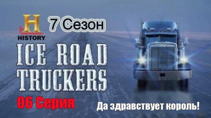 Ледовый путь дальнобойщиков 7 сезон 6 серия - Да здравствует король!