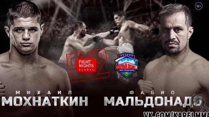 Михаил Мохнаткин vs. Фабио Мальдонадо. FNG 52.