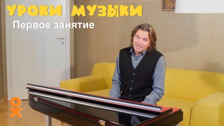 Уроки музыки Дмитрия Маликова - 1 занятие
