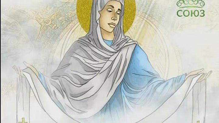 Мульткалендарь. 14 октября - Покров Пресвятой Богородицы и Приснодевы Марии
