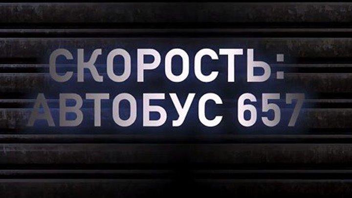Скорость Автобус 657 (2015 г) - Русский Трейлер