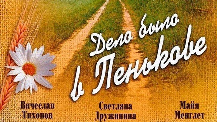 Дело было в Пенькове (1957 г) - Русский Трейлер