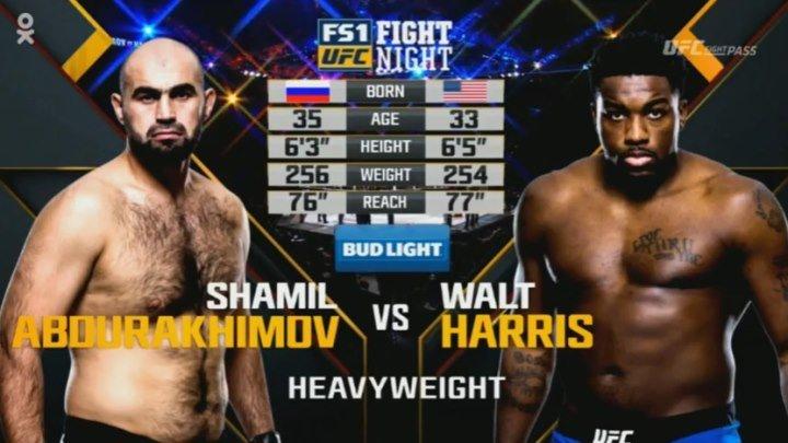 Шамиль Абдурахимов vs. Уолтер Харрис. UFN 96