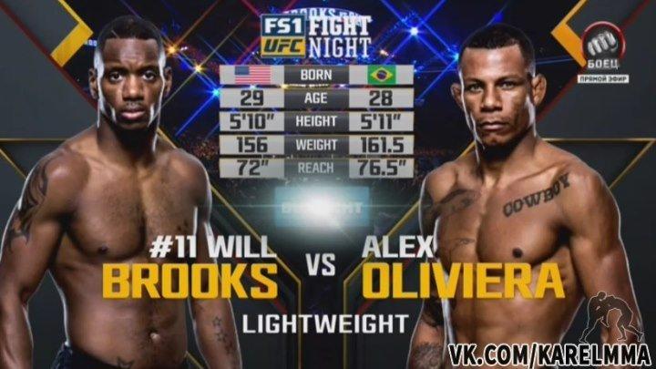 Уилл Брукс vs. Алекс Оливейра. UFN 96.