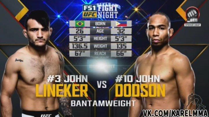 Джон Линекер vs. Джон Додсон. UFN 96.