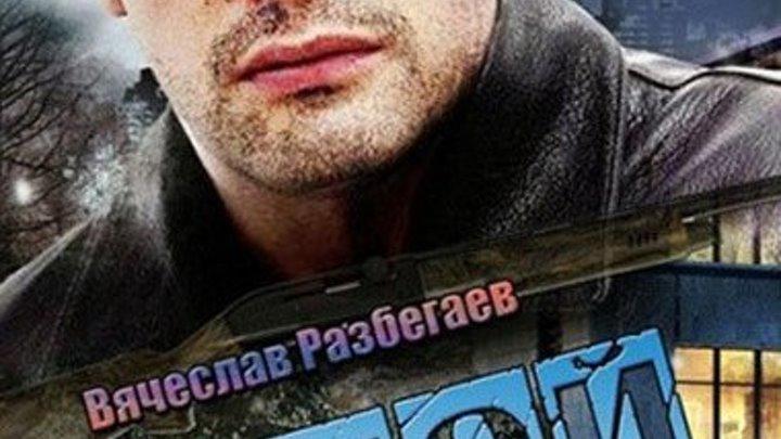 Немой (1, 2, 3, 4 серии). детектив, криминальный фильм