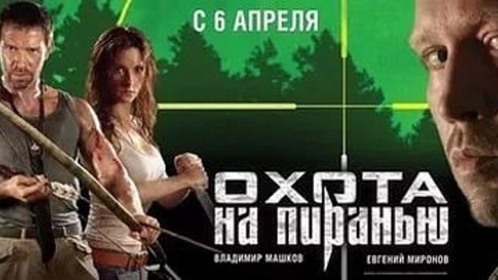 "Охота на пиранью 2006г. ""HD"" Боевик Россия"