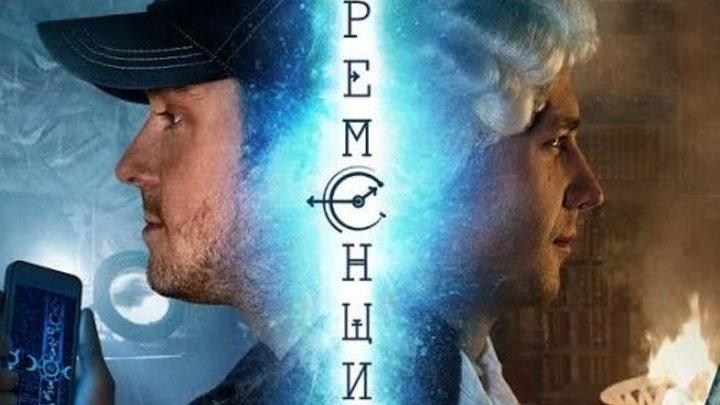 Временщик 1-8 серия. Приключения фантастика сериал 2014 Перемещение во времени