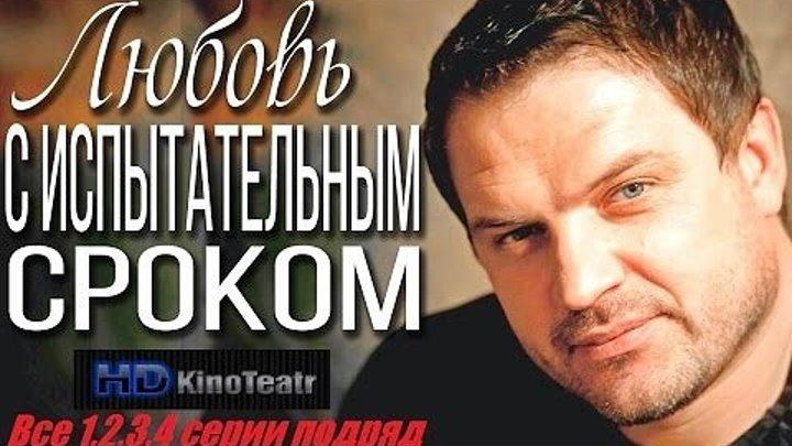 Сериал Любовь с испытательным сроком (все 4 серии) (Мелодрама, Россия, 2013)
