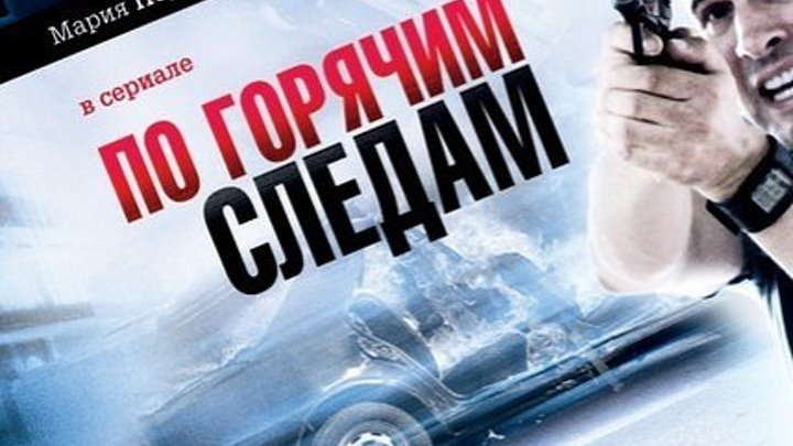 По горячим следам 1 сезон 1 серия