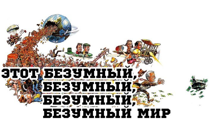 Этот безумный, безумный, безумный, безумный мир [расширенная версия] (классическая приключенческая комедия) | США, 1963