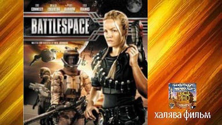 ,,Космические...войны,, (2006)Фантастика.HD