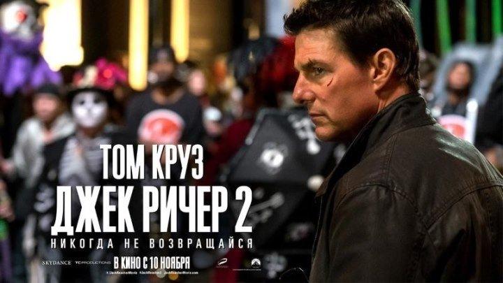 Джек Ричер 2: Никогда не возвращайся HD(боевик)2016