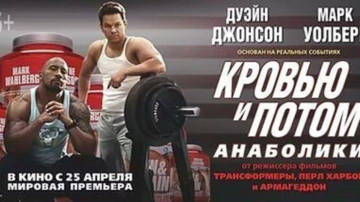 Кровью и потом: Анаболики (2013) HD Комедия боевик