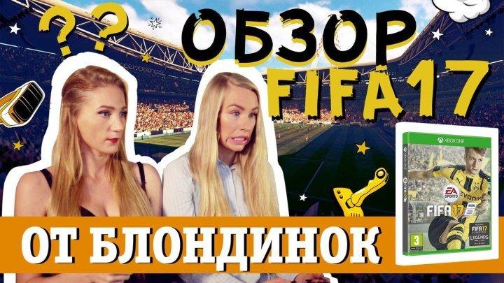БЛОНДИНКИ ИГРАЮТ В FIFA17 ШОК!