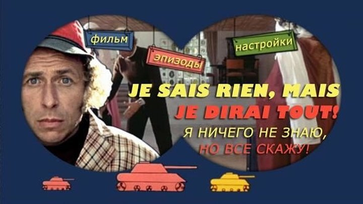 Ничего не знаю, но скажу вам всё (комедия с Пьером Ришаром) | Франция, 1973
