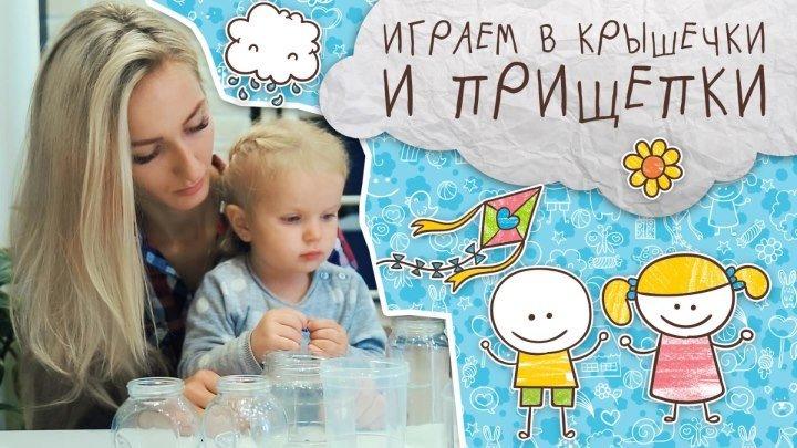 3 развивающие игры для малышей 2 лет [Супермамы]