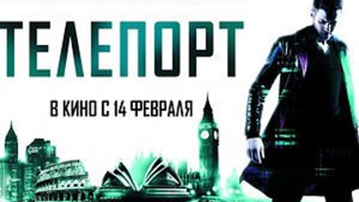 Телепорт (2008).BDRip