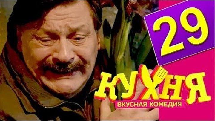 Кухня - 29 серия (2 сезон 9 серия)