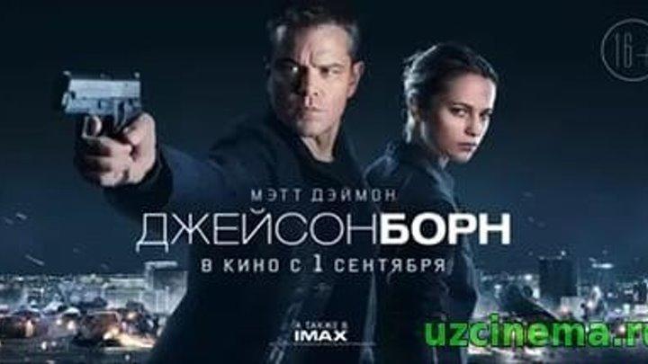 Джейсон Борн (2016).HD(боевик, триллер)