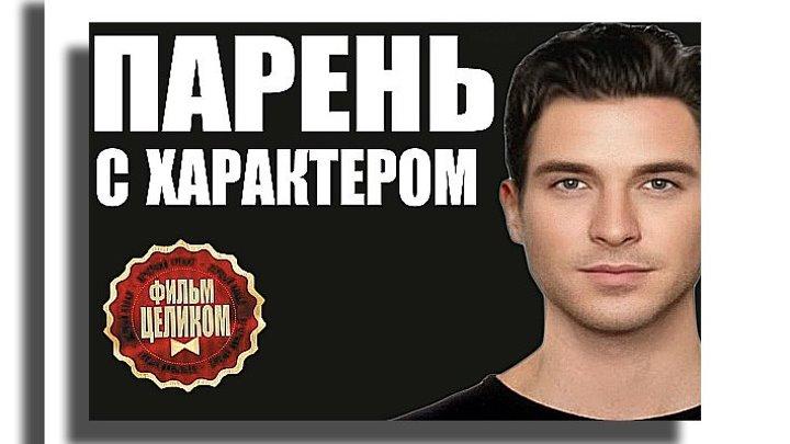 ПАРЕНЬ С ХАРАКТЕРОМ (2016)