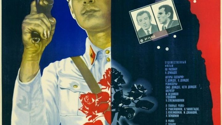 «Кукарача» — фильм по повести Нодара Думбадзе, 1982