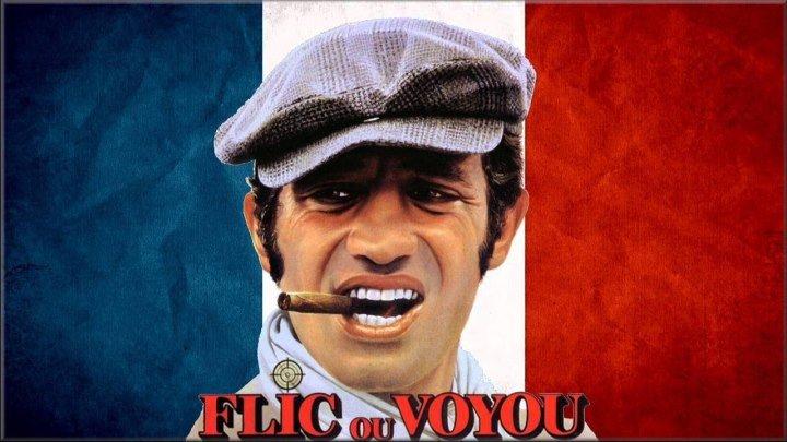 Кто есть кто (криминальная комедия с Жан-Полем Бельмондо)   Франция, 1979