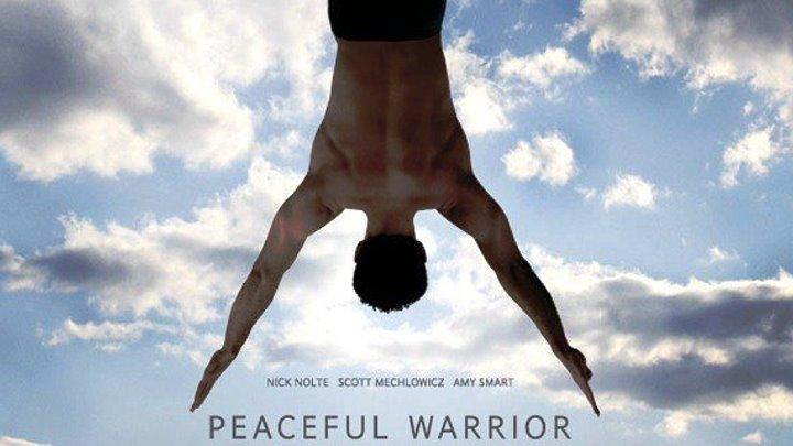 Мирный воин HD(драма)2006